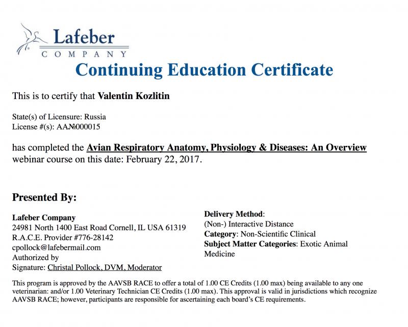 сертификат о повышении квалификации ветеринарного врача Валентина Козлитина