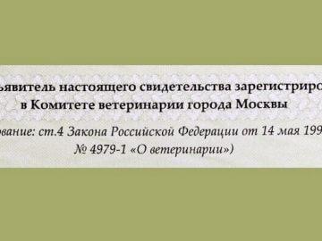регистрация ветеринарного врача в комитете веринарии города Москвы