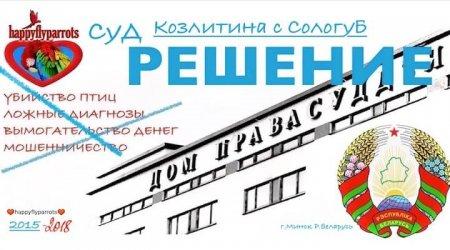 суд Козлитин Сологуб решение