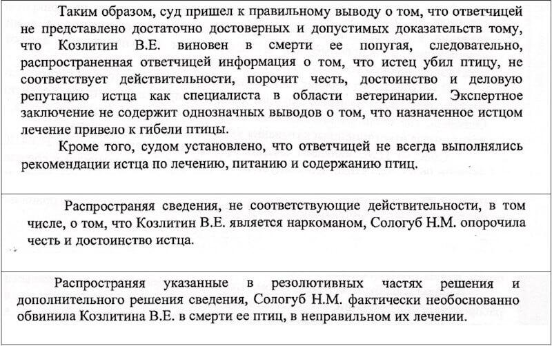 выводы суда по иску Козлитина к Сологуб